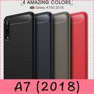 【萌萌噠】三星 Galaxy A7 (2018) 6吋  類金屬碳纖維拉絲紋保護殼 軟硬組合 全包矽膠軟殼 手機殼