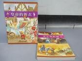 【書寶二手書T8/兒童文學_PAD】國王的新衣_美女與野獸等_共9本合售_世界經典童話選集