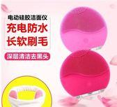 洗臉機潔面儀洗臉刷神器美容按摩儀機電動充電硅膠震動去黑頭毛孔清潔器