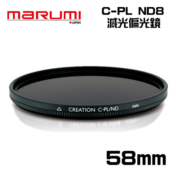 【MARUMI】Creation CPL ND8 58mm 多層鍍膜 偏光 減光鏡 防潑水 防油漬 彩宣公司貨