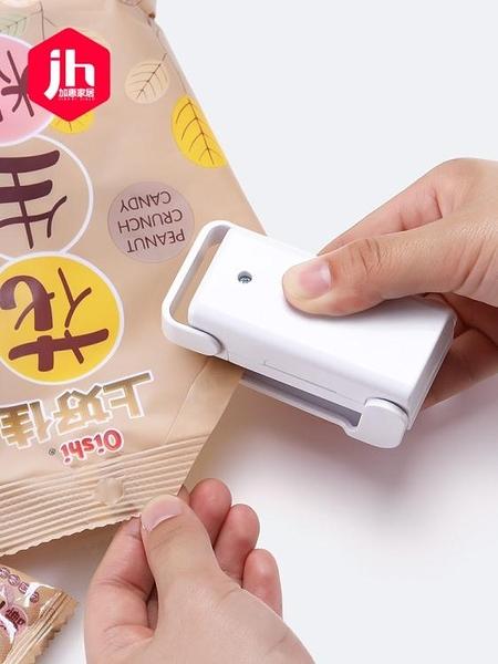 迷你便攜封口機小型家用塑料袋封口器零食手壓式電熱密封器 淇朵市集