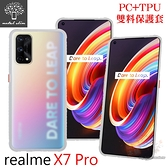 快速出貨 Metal-Slim realme X7 Pro 霧面雙料PC+TPU 手機保護套