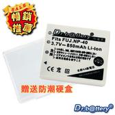 《電池王》FUJI NP40/NP-40/DLI102/BCB7 850mAh高容量鋰電池 ☆特價免運費☆