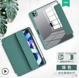 618特惠iPad保護套2021新款iPadPro保護套Air4/3蘋果平板