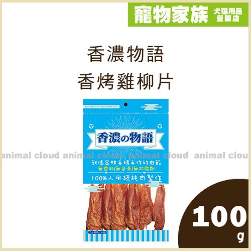 寵物家族-香濃物語-香烤雞柳片100g
