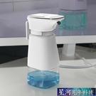 給皂機 家用自動智慧感應泡沫洗手機洗手液酒精噴霧消毒給皂液器打泡沫機 星河光年