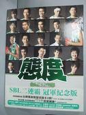 【書寶二手書T1/體育_LNV】態度-台啤隊的故事_台灣啤酒籃_附球員卡