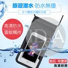 IDEA 雙層頸掛式手機觸控防水收納袋 通用6吋 5吋 保護套 游泳 浮潛玩水 oppo iPhone 多功能 沖浪