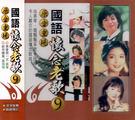 原音重現 國語懷念老歌 第9輯 CD(購潮8)