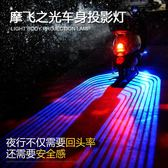 摩托車改裝電動摩彩燈鬼火天使之翼迎賓燈鐳射投影燈底盤燈照地燈