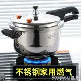 壓力鍋 防爆高壓鍋電磁爐通用家用燃氣不銹鋼304壓力鍋  igo 晶彩生活