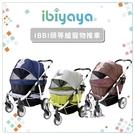 IBIYAYA依比呀呀〔IBBI頭等艙寵物推車,FS1202,3種顏色〕(可乘載35公斤)