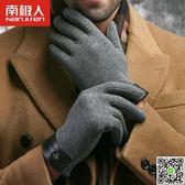 觸屏手套 南極人秋冬保暖手套男不倒絨可觸屏手套棉絨里冬季開車保暖手套 小宅女