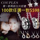 情侶對鍊 Z.MO鈦鋼 情人項鍊 情侶項鍊 情人節 生日禮物 白鋼項鍊 刻字 一對價