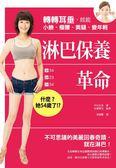 (二手書)淋巴保養革命:轉轉耳垂,就能小臉、瘦腰、美腿、變年輕