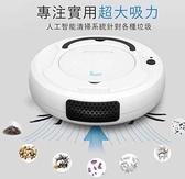 【現貨秒殺】三合一智慧型掃地機器人吸塵器掃地機充電式掃地機掃地吸地擦地拖地智慧打掃幫手