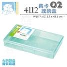 【九元生活百貨】佳斯捷 4112 飛卡02收納盒 掀蓋置物盒 口罩收納盒 MIT