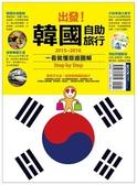 (二手書)出發!韓國自助旅行:一看就懂 旅遊圖解Step by Step 2015-2016