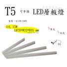 T5 LED 3尺 15W 可串接 一體式層板燈【數位燈城 LED Light-Link】另有 1尺/2尺/4尺