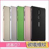 諾基亞 Nokia7 Plus 手機殼 諾基亞7 保護套 四角防摔 碳纖維紋 金屬邊框 推拉式 外殼丨麥麥3C
