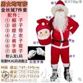 5折限購聖誕老人服裝成人聖誕老公公套裝男女士金絲絨聖誕節裝扮衣服裝飾 交換禮物