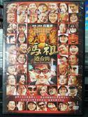 挖寶二手片-P04-265-正版DVD-華語【媽袓迺台灣】-最值得驕傲的台灣在地文化