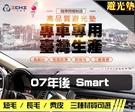 【麂皮】07年後 Smart 雙門 避光墊 / 台灣製、工廠直營 / smart避光墊 smart 避光墊 smart 麂皮 儀表墊