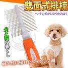 【培菓平價寵物網】DYY》寵物犬貓用雙面式排梳/梳子(長21cm)
