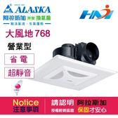 《ALASKA阿拉斯加》大風地-768(營業型) 110V  浴室無聲換氣扇 省電通風扇/循環扇