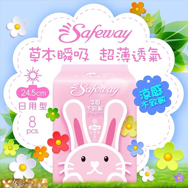 送潤滑液 Safeway舒位-草本瞬吸 涼感衛生棉 24.5cm日用型 8片