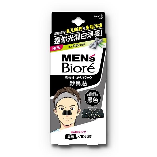 蜜妮Biore男性專用妙鼻貼(黑色)10p【康是美】