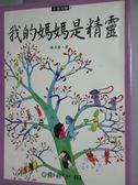 【書寶二手書T6/兒童文學_LNI】我的媽媽是精靈_陳丹燕