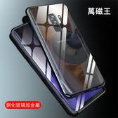 萬磁王 三星 Galaxy S9 Plus 手機殼 鋼化玻璃 金屬邊框 磁吸 防摔 保護殼 玻璃殼 保護套