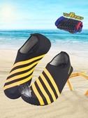 浮潛鞋 男女運動沙灘鞋赤足貼膚軟鞋溯溪兒童防滑游泳浮潛潛水健身瑜伽鞋 伊蘿鞋包