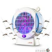 熊頭滅蚊神器電擊誘捕蚊子滅蚊燈家用驅蚊器LED光觸媒神器孕婦 魔方