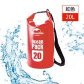 Naturehike 500D戶外超輕量防水袋 收納袋 漂流袋20L紅色