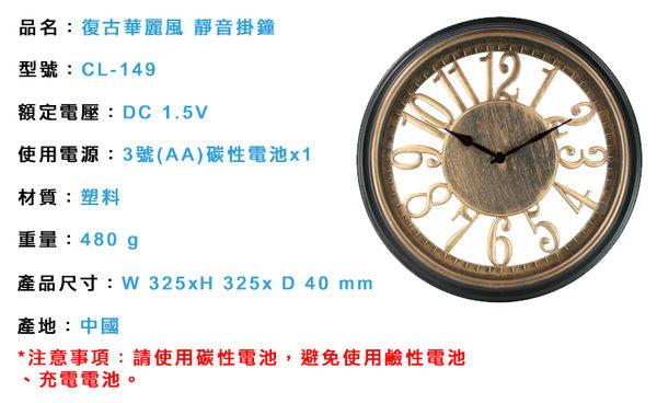 ☆KINYO 耐嘉 CL-149 復古華麗風 靜音掛鐘/13吋/壁鐘/掛鐘/時鐘/復古掛鐘/辦公室/居家