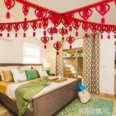 創意結婚拉花裝飾婚禮婚慶用品新房布置婚房臥室客廳浪漫喜字拉花YTL「榮耀尊享」