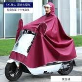正招電動電瓶車雨衣成人單雙人男女加大加厚自行車遮腳防水遮雨披 萬客城