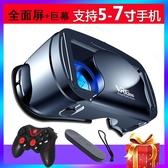 VR眼鏡大屏手機專用oppo通用6.4/6.5/7寸華為p20榮耀note10近視3dmks歐歐