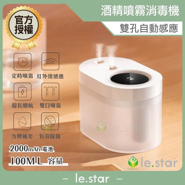 lestar 2代雙噴孔自動感應酒精噴霧消毒機