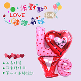 ※派對款 LOVE連體 鋁膜造型氣球 (1入) 生日/派對道具/喜慶/開幕/Party/晚會/佈置氣球/裝飾/聚會/告白