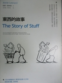 【書寶二手書T4/社會_KRP】東西的故事_安妮.雷納