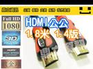 鍍金頭HDMI線1.4版 HDMI  1.8米線 公頭轉公頭  支援 3D PS3 XBOX360 1080P網路電視必備