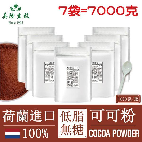 【美陸生技】100%荷蘭微卡低脂無糖可可粉(可供烘焙做蛋糕)【1000公克/包(家庭號),7包下標處】AWBIO