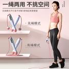 計數器無繩款跳繩健身減肥運動專業負重燃脂瘦身學生中考專用繩子