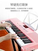 女孩粉色電子琴成人兒童幼兒初學者入門61鋼琴鍵成專業琴88YYP【免運快出】