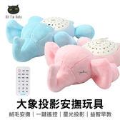 毛絨大象星空投影故事機 起蒙早教 學習機 嬰幼兒 新生兒 寶寶安撫玩偶 玩具【Z90714】