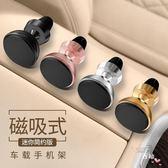 車載手機架磁吸多功能吸盤式出風口汽車支架萬能通用車上支撐導航 聖誕交換禮物