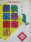 【書寶二手書T4/少年童書_HDL】快樂的摺紙遊戲_大坤
